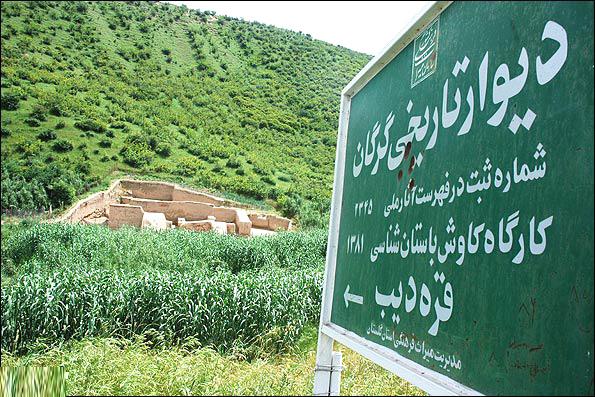 آشنایی با دیوار تاریخی گرگان