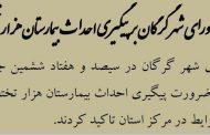 تاکید اعضای شورای شهر گرگان بر پیگیری احداث بیمارستان هزار تختخوابی گرگان