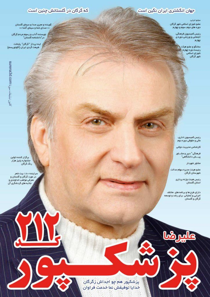 علیرضا پزشکپور کد 212