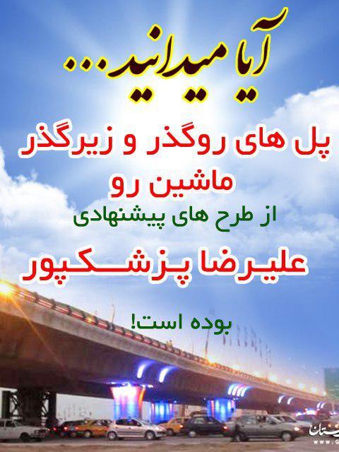 بازدید علیرضا پزشکپور از پل زیر گذر و رو گذر