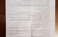 نامه به مدیرکل میراث فرهنگی صنایع دستی وگردشگری استان