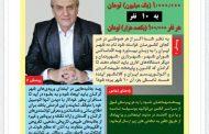 آگهی فراخوان ایده های نو جهت معرفی گرگان به هموطنان از جانب پزشکپور