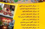 برندگان مسابقه هفت سین وبسایت علیرضا پزشک پور