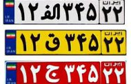 پلاک  وسایل نقلیه در ایران