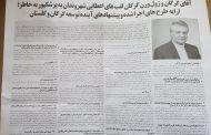 آقای گرگان و ژول ورن گرگان لقب های اعطایی شهروندان به پزشکپوردر روزنامه ترنم